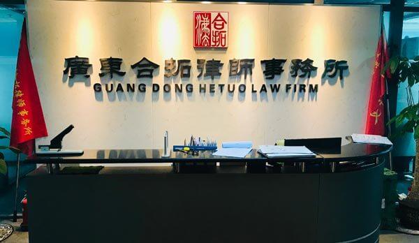 广东合拓律师事务所