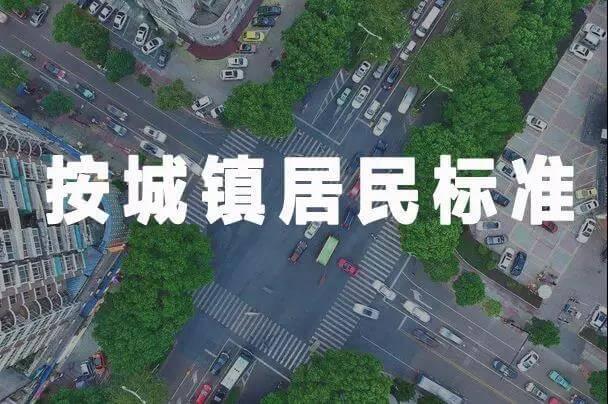 广东省高院发布广东法院试行人身损害赔偿城乡统一标准
