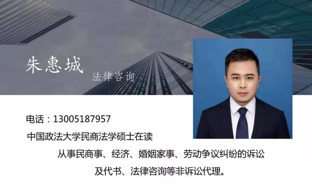 朱惠城律师