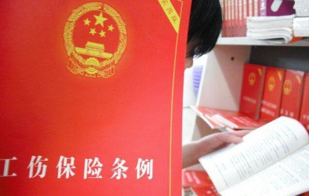 2019年广东省工伤保险条例全文