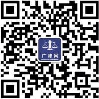 广律网劳动法苑