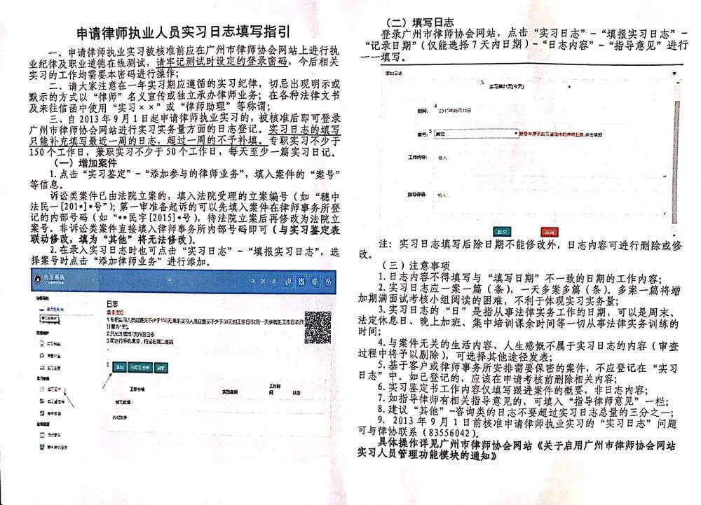 广州市实习律师实习日志填写指南