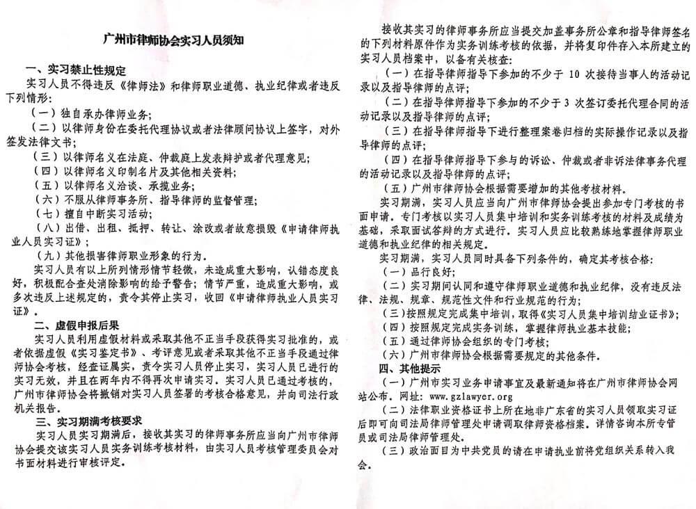 广州市实习律师实习注意事项