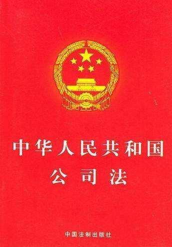 2020年中华人民共和国公司法全文-2018修正版