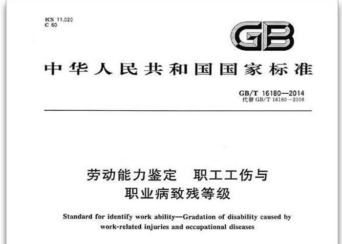 GB/T16180-2014劳动能力鉴定职工工伤与职业病致残等级,劳动能力鉴定标准