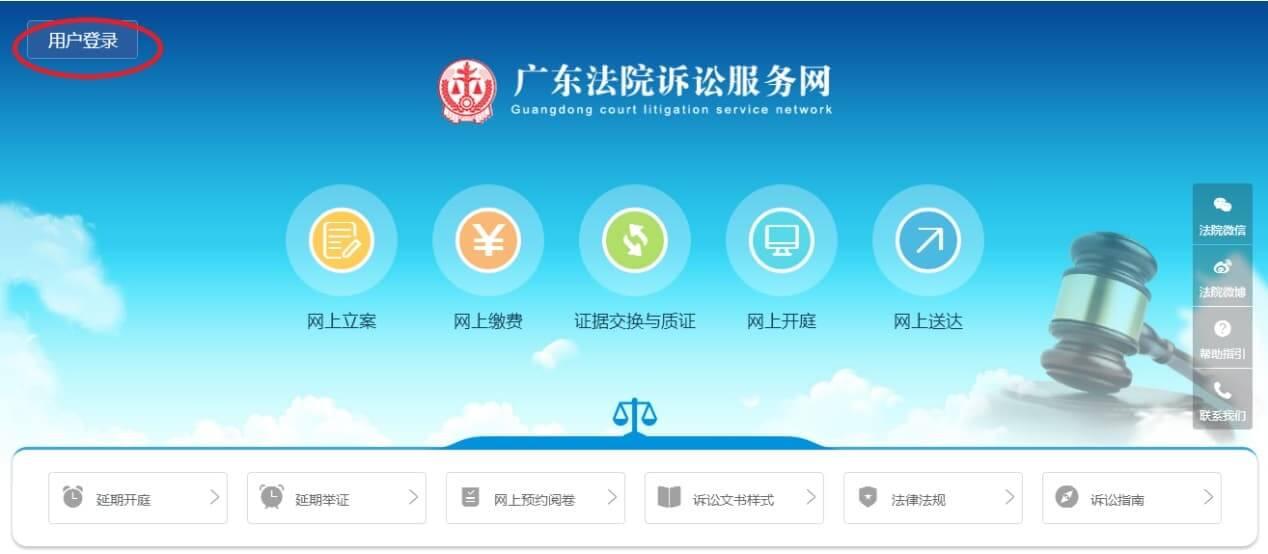 广东诉讼服务网