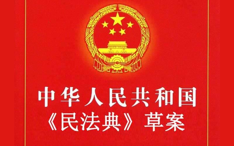中华人民共和国民法典草案