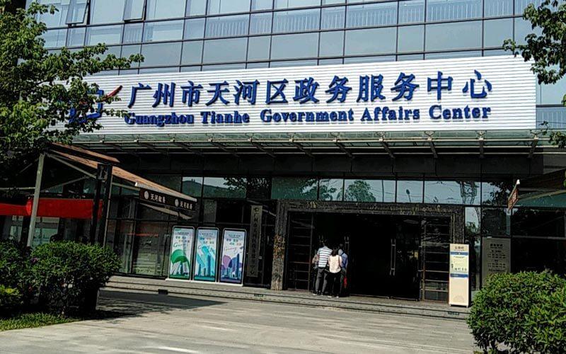天河区政务服务中心