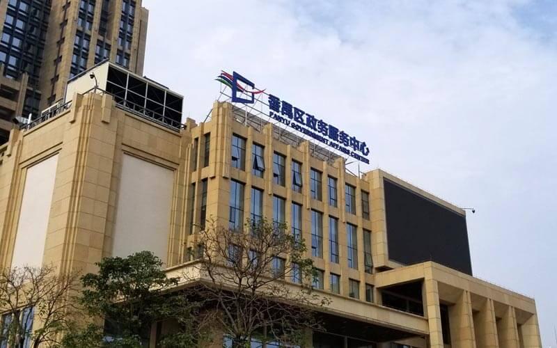番禺区政务服务中心