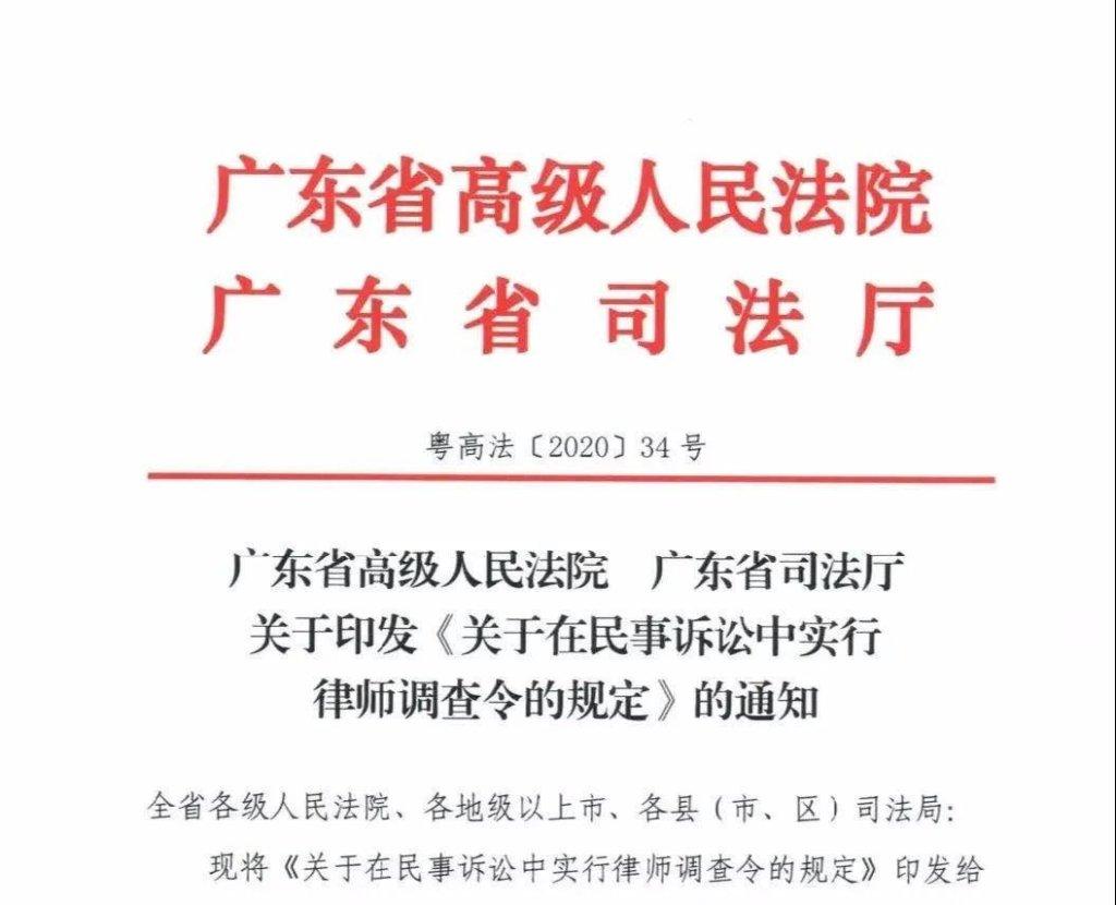 广东高院 广东省司法厅:关于在民事诉讼中实行律师调查令的规定(2020年版)