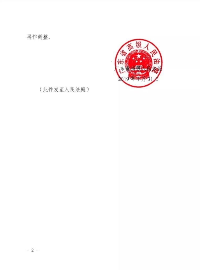 2019年度广东省交通事故赔偿标准【粤高法(2019)100号】