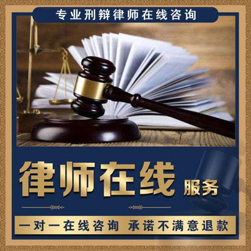 刑事律师在线法律咨询