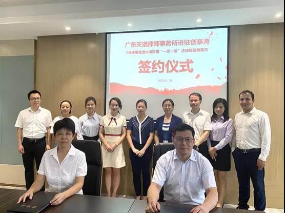 广东天诺律师事务所首家入驻南沙法律服务集聚区,为大湾区提供高端法律服务
