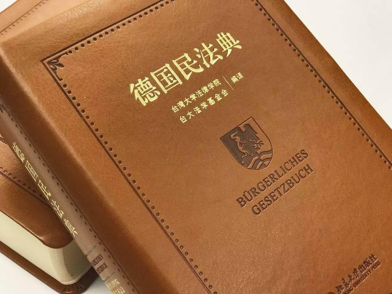 德国民法典全文中文版
