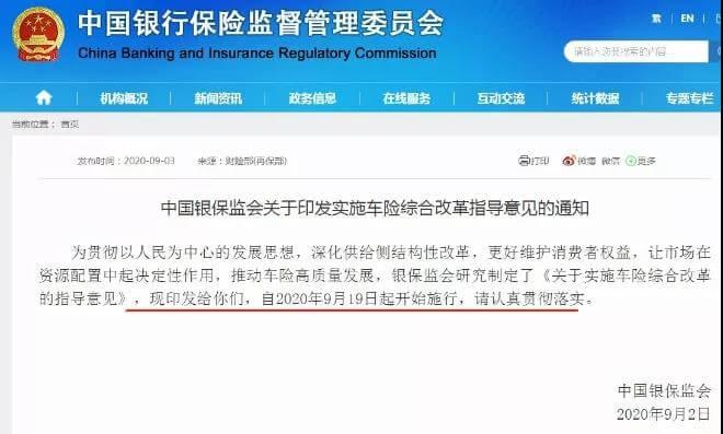 中国银保监会发布《关于实施车险综合改革的指导意见》(以下简称《指导意见》),交强险赔偿限额由12.2万调整为20万
